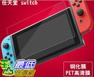[9玉山最低比價網] switch鋼化膜 任天堂Nintendo Switch 遊戲機保護膜 高清膜 牛皮紙盒包裝+配件