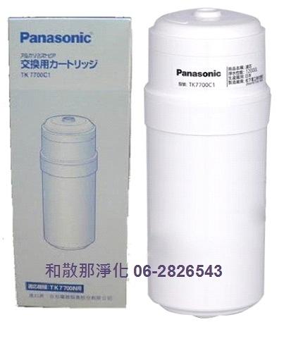 Panasonic 國際牌電解水機專用濾芯TK-7700C1 TK-7700C TK7700N 鹼性離子整水器 日本進口松下原廠