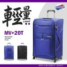 新秀麗Samsonite美國旅行者 29吋行李箱 20T