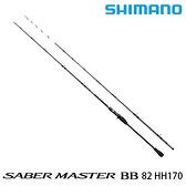 漁拓釣具 SHIMANO SABER MASTER BB 82 HH170 [船釣白帶竿]