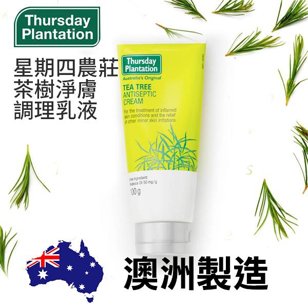 澳洲星期四農莊 Thursday Plantation 茶樹淨膚調理乳液 100g【PQ 美妝】
