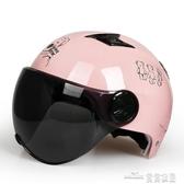(快出)頭盔電動摩托車頭盔男灰電瓶車女士夏季四季輕便式可愛安全帽防曬個性