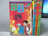 【書寶二手書T6/漫畫書_LOV】B‧B_1~4集合售