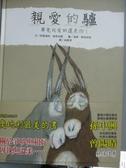 【書寶二手書T2/兒童文學_ZCO】親愛的驢:畢竟我愛的還是你!_林美琪, 阿德海特‧