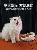 寵物貓碗狗碗高腳架保護頸椎可愛斜口扁臉貓咪用品飲水貓糧貓食盆凱斯盾
