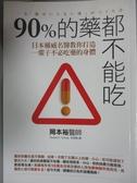 【書寶二手書T4/養生_JCC】90%的藥都不能吃_岡本裕