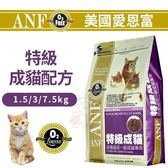 *KING WANG*美國愛恩富ANF《特級成貓配方》1.5kg
