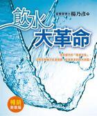 (二手書)飲水大革命:迎接負氫離子促進健康,延緩衰老的時代來臨(暢銷新裝版)