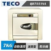 TECO 東元 QD7551NA 7公斤 自動控溫 不鏽鋼 乾衣機