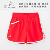 Dmotion-台灣製 吸排小口袋短褲-女(紅色) 彈性輕薄舒適