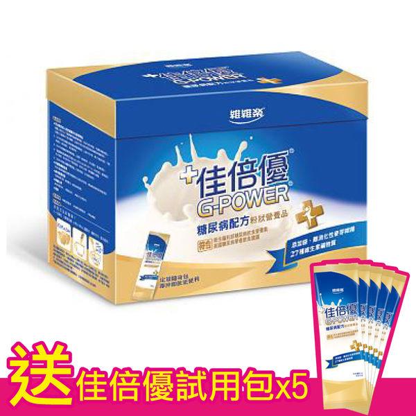 (加贈5包) 專品藥局 佳倍優 糖尿病配方粉狀營養品 24包 加贈5包 (2盒以上另有優惠) 【2002302】