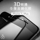 不碎邊不易破! 3D 曲面 滿版 纖維 iPhone 7 / 7Plus 鋼化玻璃 保護貼 玻璃 貼 鋼化 膜 全屏 曲面鋼化