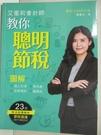 【書寶二手書T1/投資_E4Q】艾蜜莉會計師教你聰明節稅(最新法規修訂版):圖解個人所得、