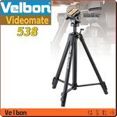 日本 美而棒 Velbon videomate 538 油壓式三腳架 附PH-358雲台(立福公司貨) 取代C500 !此商品無法超取!