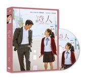 【停看聽音響唱片】【DVD】證人