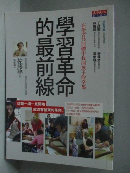 【書寶二手書T5/大學教育_HCA】學習革命的最前線_佐藤學