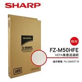 SHARP夏普FU-GM50T-B專用HEPA集塵過濾網 FZ-M50HFE