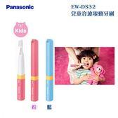 Panasonic 國際牌 EW-DS32-A 兒童音波電動牙刷(藍色)