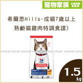 寵物家族-希爾思Hills-成貓7歲以上/熟齡貓雞肉特調食譜)1.5kg