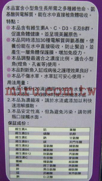 【西高地水族坊】百歐Bio健維他濃縮液35ml(孔雀燈科小型魚專用)