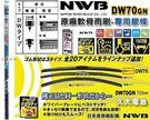 ✚久大電池❚ 日本 NWB 三節式軟骨雨刷 雨刷膠條 DW70GN DW-70GN DW70 膠條 28吋 700mm