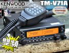 《飛翔無線》日本 KENWOOD TM-...