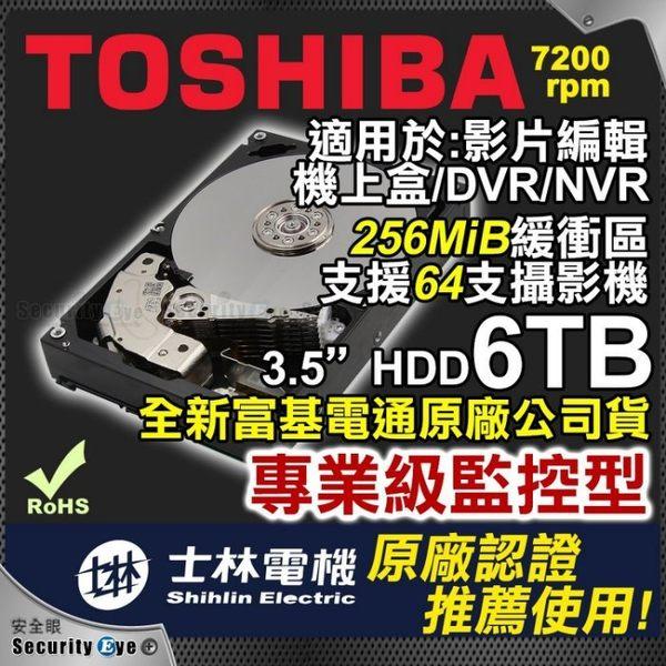【台灣安防家】6TB 3.5吋 TOSHIBA 東芝 監控 硬碟 SATA3 MD06ACA 適 DVR NAS