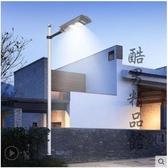 太陽能燈戶外庭院燈超亮防水壁燈LED新農村家用照明人體感應路燈 浪漫西街