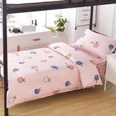 聖誕免運熱銷 床單三件套 女大學生宿舍單人0.9m1.2米校園寢室床上被套女生