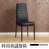 FDW【AL830】2入組合現貨免運*時尚會議椅/餐椅/用餐椅/辦公椅/餐廳咖啡廳