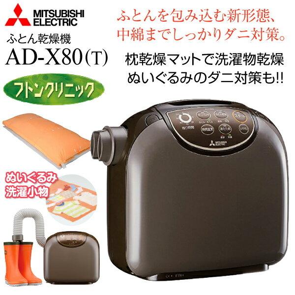 日本代購  三菱電機 AD-X80 乾燥機 烘被機 烘乾機 除濕 乾燥機 銀離子.日本進口 限宅配寄送