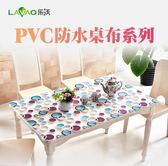 桌布桌布防水防燙防油免洗pvc餐桌墊塑料透明長方形臺布軟玻璃茶幾墊igo時光之旅