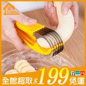 ✤宜家✤不銹鋼家用香蕉切片器水果切片器