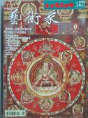 【書寶二手書T5/雜誌期刊_NAY】藝術家_360期_台灣當代青年藝術市場專輯