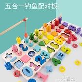 幼兒童益智力玩具動腦小孩釣魚開發0一至兩3歲4三四1到2男孩女童5  一米陽光