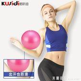 瑜伽球 健身球瑜伽球翹臀球加厚防爆女小球兒童平衡運動普拉提球 米蘭街頭
