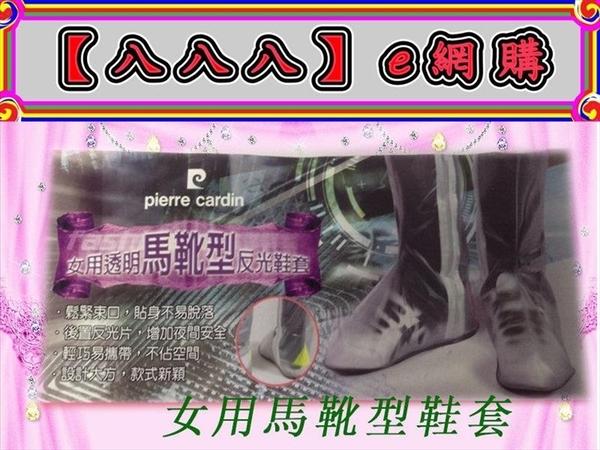 女用透明馬靴型反光鞋套~尺寸齊全S~2XL~雨衣雨鞋雨具【八八八】e網購