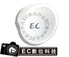 【EC數位】SB600 SB800 SB26 SB27 Sony F56Am Sigma EF500 專用 霧面柔光罩 碗公柔光罩