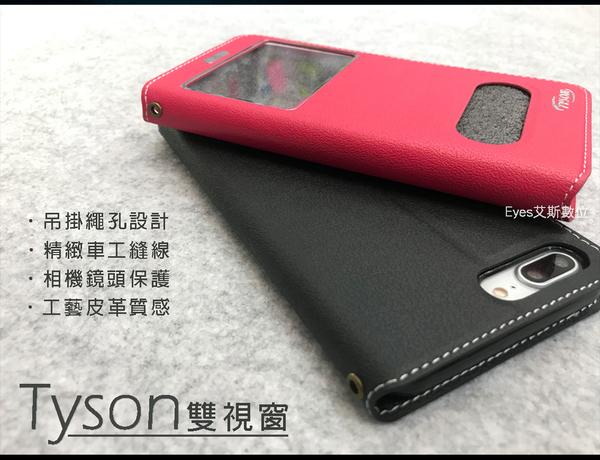 加贈掛繩【Tyson顯示視窗】SMART 505 506 508 601 手機皮套保護殼側翻側掀書本套
