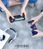手機吃雞神器游戲手柄手游輔助器透視蘋果專用 完美情人館