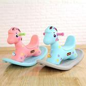寶寶嬰兒塑料搖搖馬加厚兒童騎馬玩具1-3-6周歲禮物木馬男女孩子洛麗的雜貨鋪