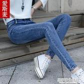 牛仔褲女褲子夏季薄款2020年新款高腰修身顯瘦百搭緊身九分小腳褲 中秋節全館免運
