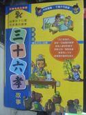【書寶二手書T8/少年童書_YIC】三十六孝故事_童心編輯部