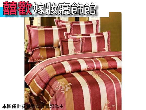 FJ645C怡然自得-紅◎床罩組(五件式)◎ 100%台灣製造&純棉 @5尺@