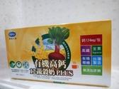 標達生醫~有機高鈣12蔬穀奶PLUS 25公克×28包/盒×2盒~特惠中~