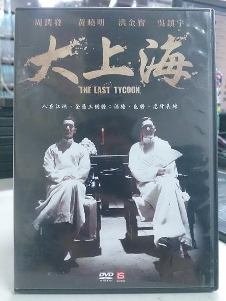 挖寶二手片-X02-001-正版DVD-華語【大上海】-周潤發 黃曉明 袁泉(直購價)