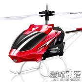 遙控飛機玩具直飛升機充電動兒童耐摔搖控小飛機成人防撞男孩航模