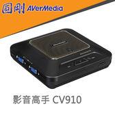 【免運費】AVerMedia 圓剛 CV910 影音高手 / VGA&HDMI 來源錄製 / 1080P高畫質