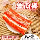 【北之歡】《丸玉蟹肉棒1斤火鍋料》 ㊣日本原裝進口