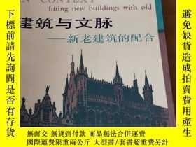 二手書博民逛書店罕見建築與文脈:新老建築的配合Y11359 [美]布羅林(Bro